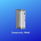 Συσκευές Mod